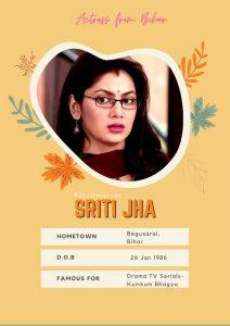 sri jha is bihari actress born in begusarai
